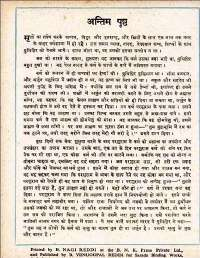 August 1962 Hindi Chandamama magazine page 74
