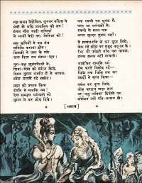 August 1962 Hindi Chandamama magazine page 18