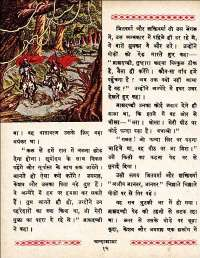 August 1962 Hindi Chandamama magazine page 22