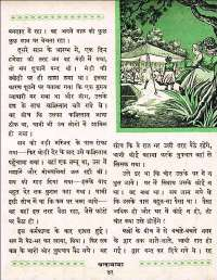 August 1962 Hindi Chandamama magazine page 51