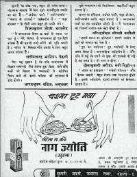 August 1962 Hindi Chandamama magazine page 8