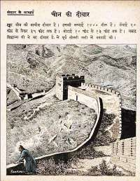 August 1962 Hindi Chandamama magazine page 67