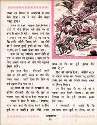 August 1962 Hindi Chandamama magazine page 29
