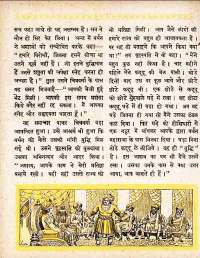 August 1962 Hindi Chandamama magazine page 42