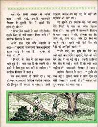 August 1962 Hindi Chandamama magazine page 58