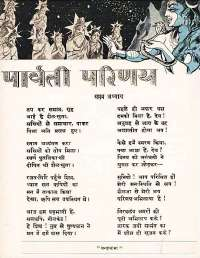 August 1962 Hindi Chandamama magazine page 15