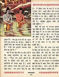 August 1962 Hindi Chandamama magazine page 60