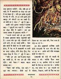 August 1962 Hindi Chandamama magazine page 21