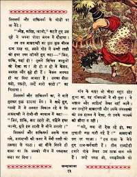 August 1962 Hindi Chandamama magazine page 23