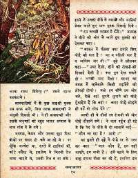 August 1962 Hindi Chandamama magazine page 24