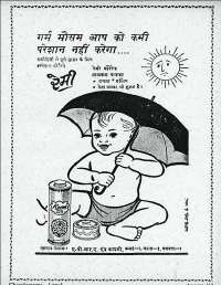 August 1962 Hindi Chandamama magazine page 5