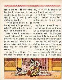 August 1962 Hindi Chandamama magazine page 66