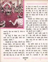 August 1962 Hindi Chandamama magazine page 40