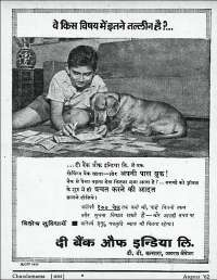 August 1962 Hindi Chandamama magazine page 3