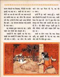 August 1962 Hindi Chandamama magazine page 52