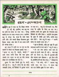 August 1962 Hindi Chandamama magazine page 43