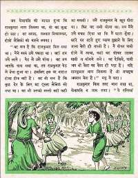August 1962 Hindi Chandamama magazine page 47