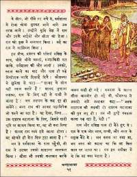 August 1962 Hindi Chandamama magazine page 61