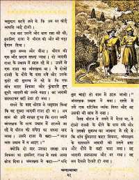 August 1962 Hindi Chandamama magazine page 31