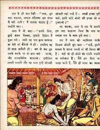 August 1962 Hindi Chandamama magazine page 62