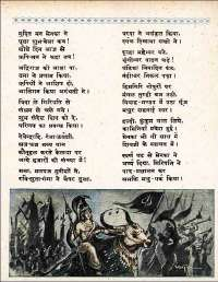 August 1962 Hindi Chandamama magazine page 17