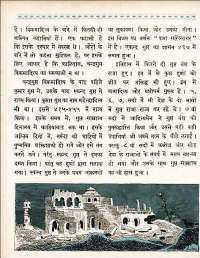 August 1962 Hindi Chandamama magazine page 14