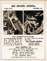 August 1962 Hindi Chandamama magazine page 73