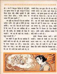 August 1962 Hindi Chandamama magazine page 56