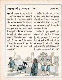 August 1962 Hindi Chandamama magazine page 72
