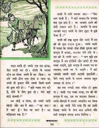 August 1962 Hindi Chandamama magazine page 54