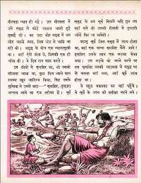 August 1962 Hindi Chandamama magazine page 37