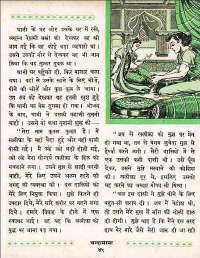August 1962 Hindi Chandamama magazine page 55