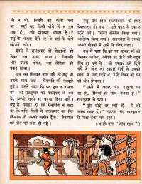August 1962 Hindi Chandamama magazine page 48