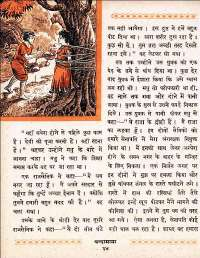 August 1962 Hindi Chandamama magazine page 44
