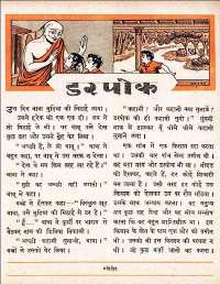August 1962 Hindi Chandamama magazine page 57
