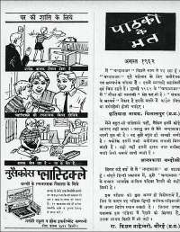 August 1962 Hindi Chandamama magazine page 7