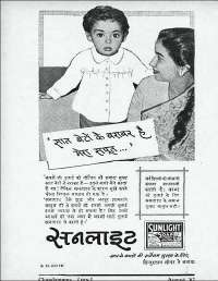 August 1962 Hindi Chandamama magazine page 10