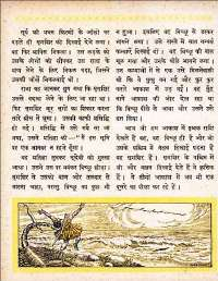 August 1962 Hindi Chandamama magazine page 38