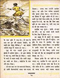 August 1962 Hindi Chandamama magazine page 34