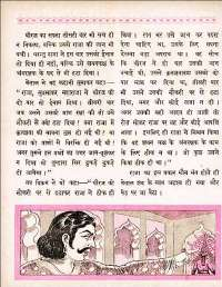 August 1962 Hindi Chandamama magazine page 32
