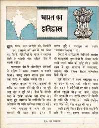 August 1962 Hindi Chandamama magazine page 12