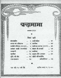 August 1962 Hindi Chandamama magazine page 4