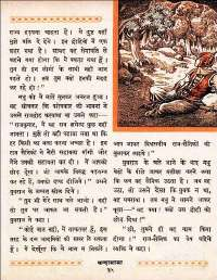 August 1962 Hindi Chandamama magazine page 45