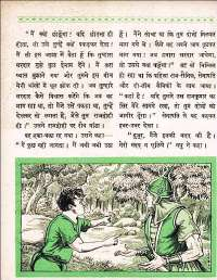 August 1962 Hindi Chandamama magazine page 46