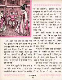 August 1962 Hindi Chandamama magazine page 36
