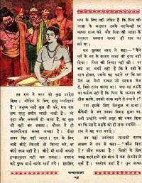 August 1962 Hindi Chandamama magazine page 64