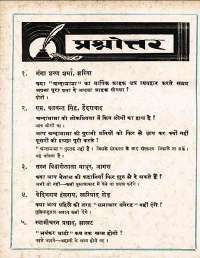 August 1962 Hindi Chandamama magazine page 68