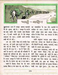 August 1962 Hindi Chandamama magazine page 50