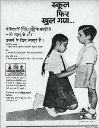 August 1962 Hindi Chandamama magazine page 9
