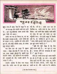 August 1962 Hindi Chandamama magazine page 33